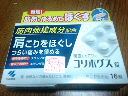 筋緊張弛緩薬