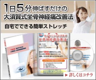 大須賀式坐骨神経痛改善法