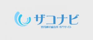 坐骨神経痛治療専門サイト ザコナビ