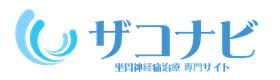 坐骨神経痛治療 専門サイト|ザコナビ